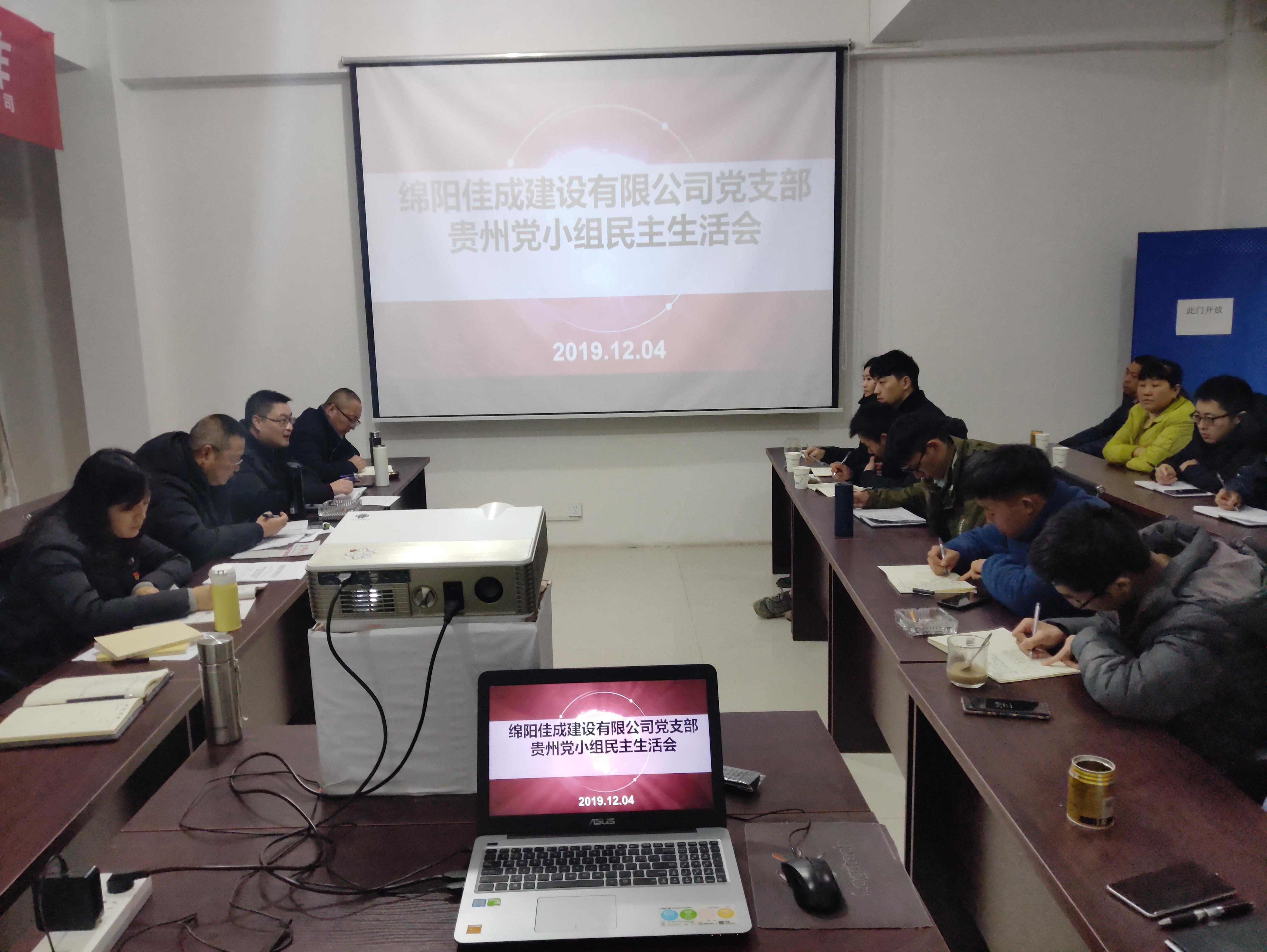 贵州片区党小组民主生活会